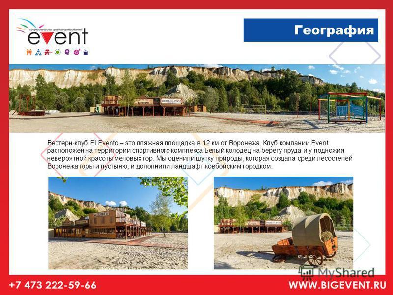 Вестерн-клуб El Evento – это пляжная площадка в 12 км от Воронежа. Клуб компании Event расположен на территории спортивного комплекса Белый колодец на берегу пруда и у подножия невероятной красоты меловых гор. Мы оценили шутку природы, которая создал