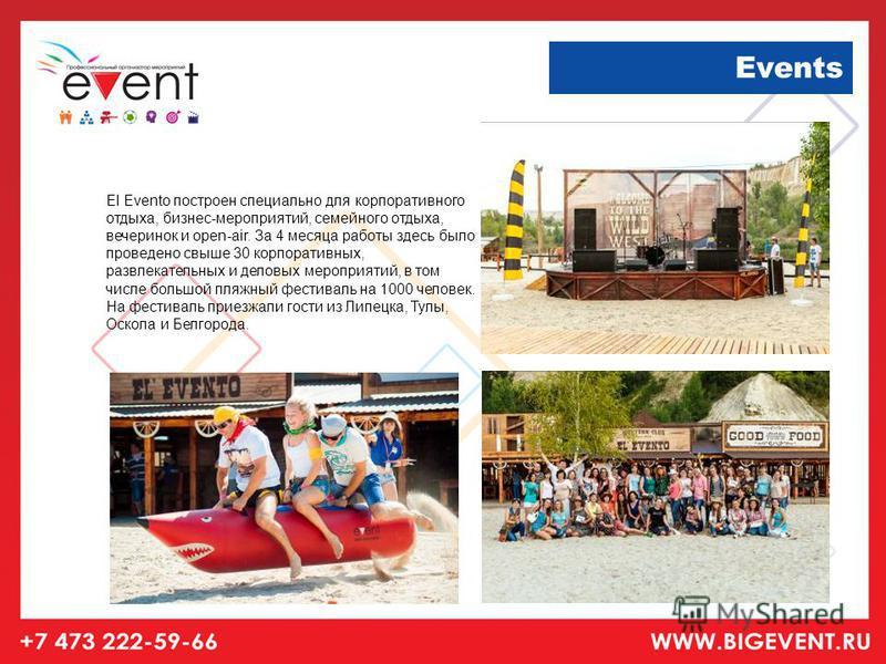 El Evento построен специально для корпоративного отдыха, бизнес-мероприятий, семейного отдыха, вечеринок и open-air. За 4 месяца работы здесь было проведено свыше 30 корпоративных, развлекательных и деловых мероприятий, в том числе большой пляжный фе