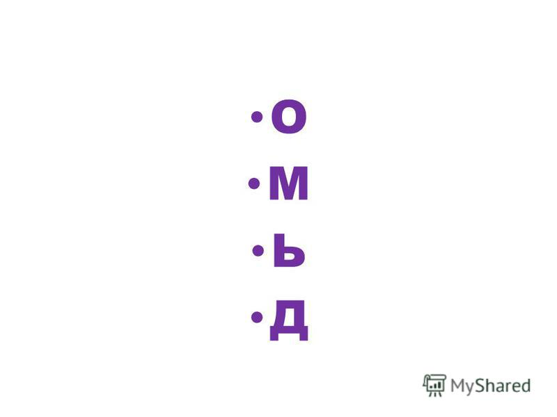 О М Ь Д