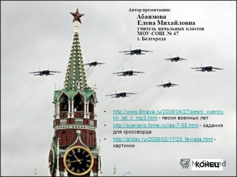 http://www.9maya.ru/2008/04/27/pesni_voenny kh_let_v_mp3. html - песни военных летhttp://www.9maya.ru/2008/04/27/pesni_voenny kh_let_v_mp3. html http://scenario.fome.ru/ras-7-35. html - задания для кроссвордаhttp://scenario.fome.ru/ras-7-35. html htt