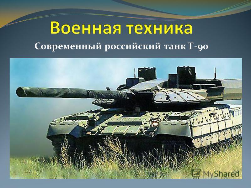 Современный российский танк Т-90