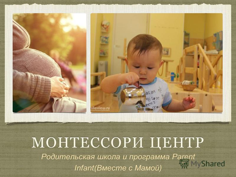 МОНТЕССОРИ ЦЕНТР Родительская школа и программа Parent Infant(Вместе с Мамой)