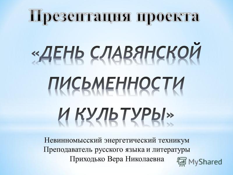 Невинномысский энергетический техникум Преподаватель русского языка и литературы Приходько Вера Николаевна