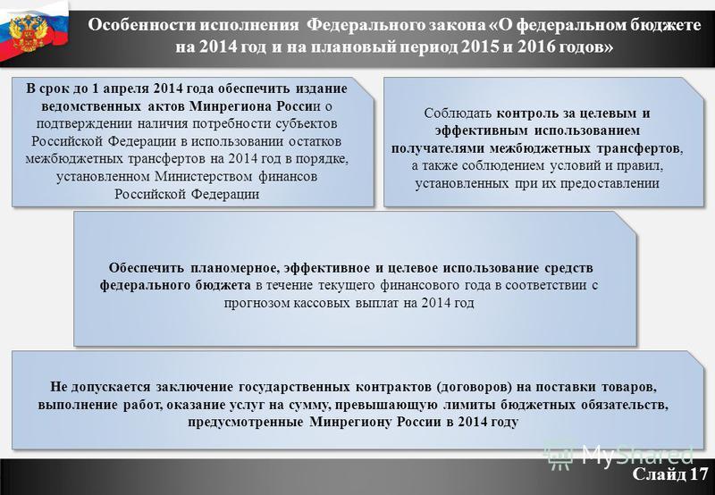 Слайд 17 В срок до 1 апреля 2014 года обеспечить издание ведомственных актов Минрегиона России о подтверждении наличия потребности субъектов Российской Федерации в использовании остатков межбюджетных трансфертов на 2014 год в порядке, установленном М