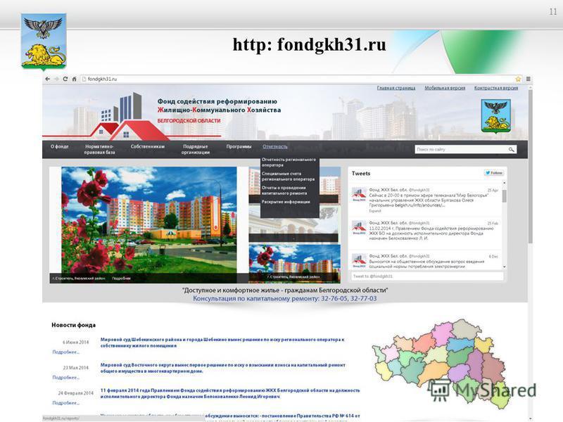 11 http: fondgkh31.ru