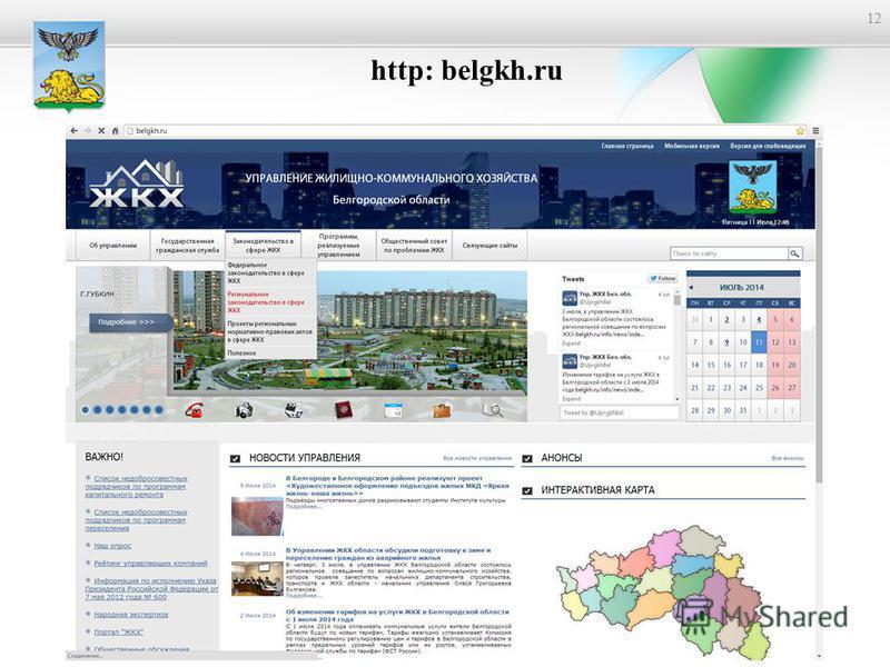 12 http: belgkh.ru