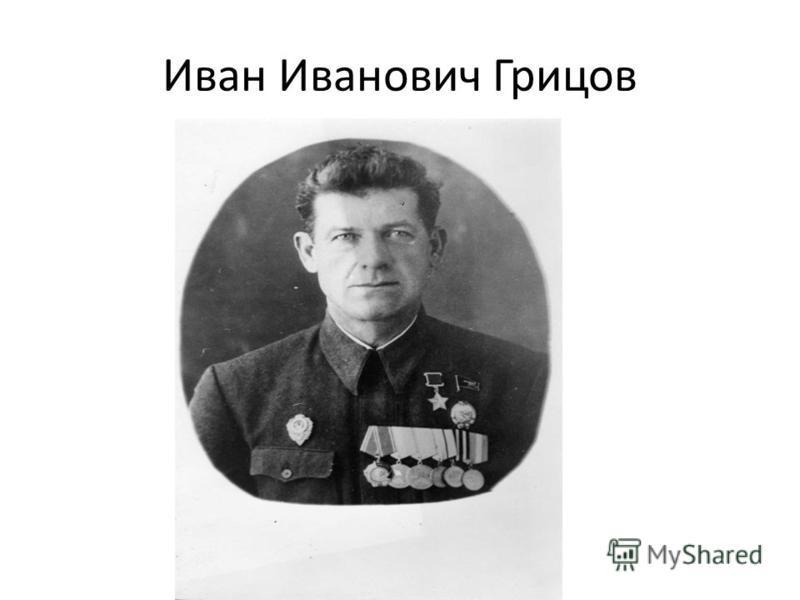 Иван Иванович Грицов