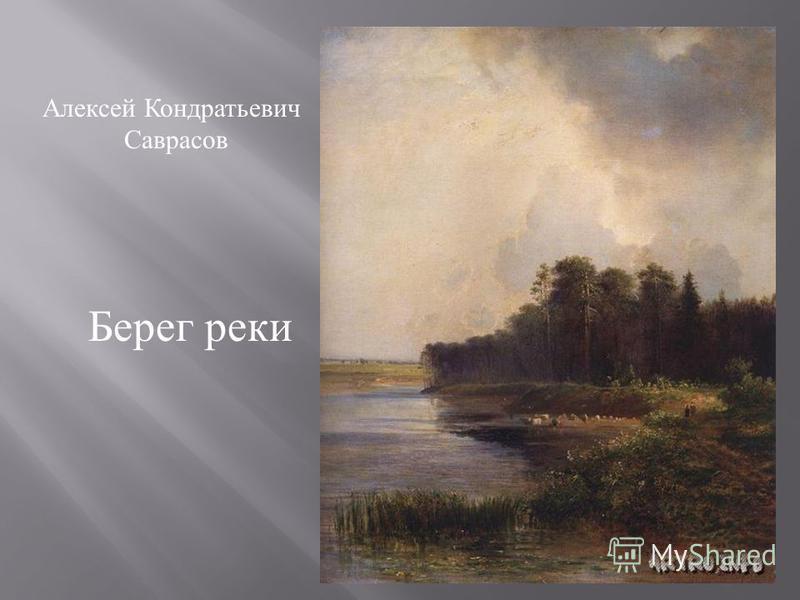 Алексей Кондратьевич Саврасов Берег реки