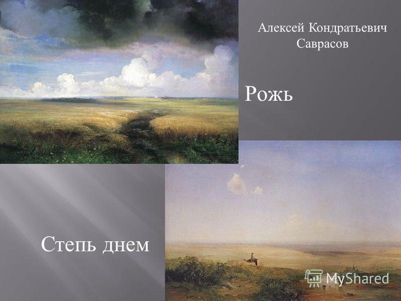 Алексей Кондратьевич Саврасов Рожь Степь днем