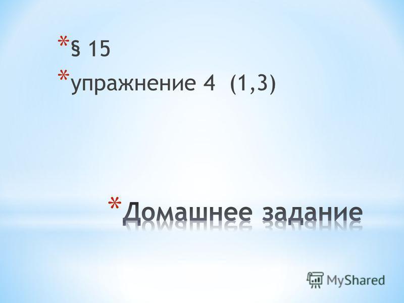 * § 15 * упражнение 4 (1,3)