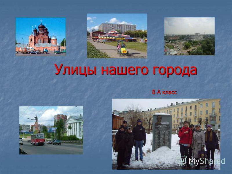 Улицы нашего города 8 А класс