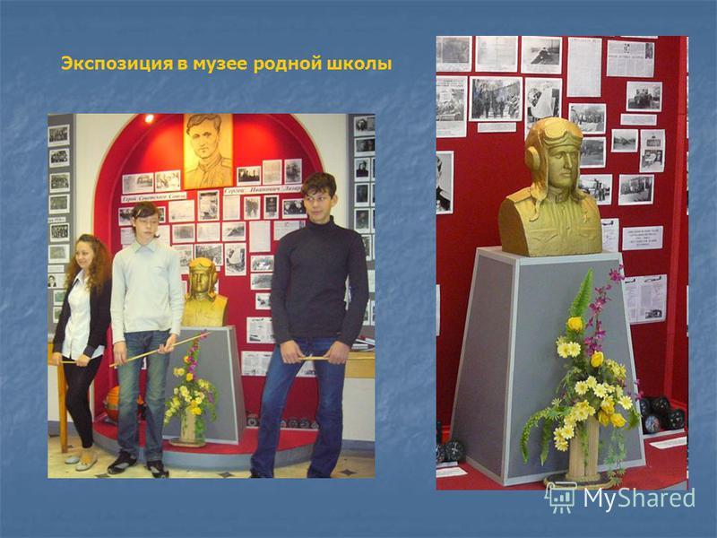 Экспозиция в музее родной школы