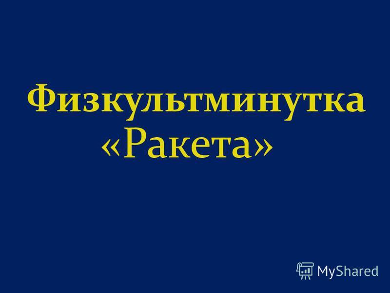 Авторы: Арженовская С.А., Медведева И.Д. г. Белгород, 2008 г.