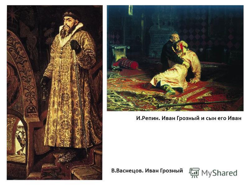 И.Репин. Иван Грозный и сын его Иван В.Васнецов. Иван Грозный