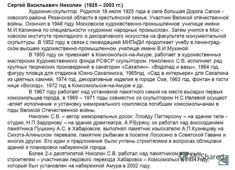 Сергей Васильевич Николин (1925 – 2003 гг.) Художник-скульптор. Родился 18 июля 1925 года в селе большая Дорога Сапож - ковского района Рязанской области в крестьянской семье. Участник Великой отечественной войны. Окончил в 1948 году Московское худож