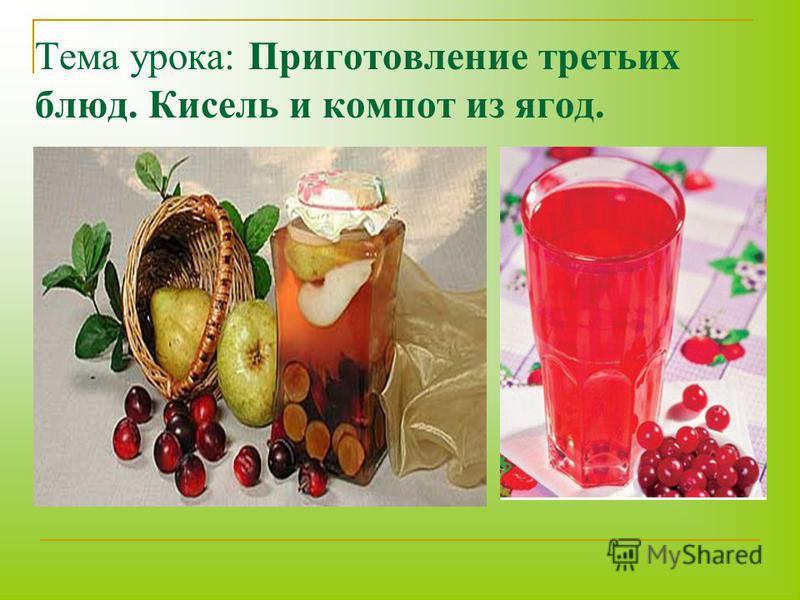 Тема урока: Приготовление третьих блюд. Кисель и компот из ягод.