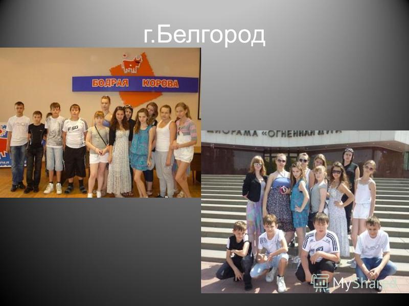 г.Белгород