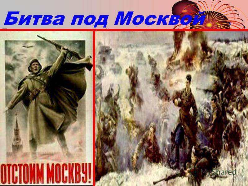 Битва под Москвой 6 Гитлер покорил ряд европейских стран и летом 1940 г. отдал приказ о начале разработки плана войны против СССР - «Барбаросса». 22 июня 1941 г. Германия вероломно напала на СССР. Немцы нанесли удары по стратегически важным объектам