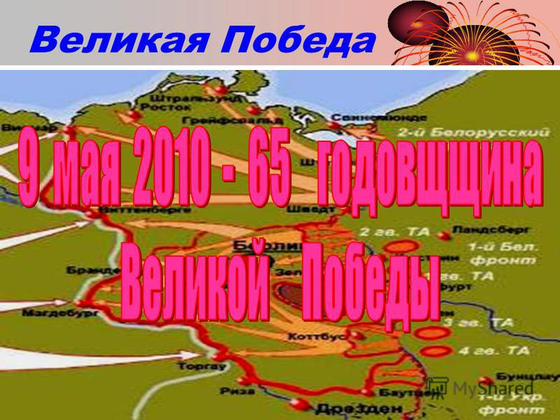 Великая Победа В январе 1944 г. была снята блокада Ленинграда, в мае в результате наступления на Украине советские войска вышли к Государственной границе. 6 июня союзники открыли Второй фронт в Нормандии. 10 июня, чтобы не дать немцам перебросить сил