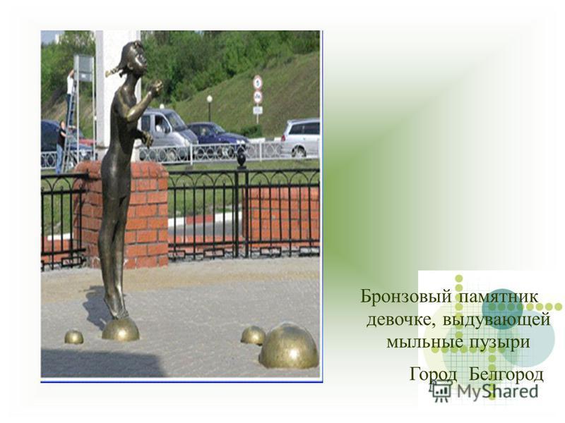Бронзовый памятник девочке, выдувающей мыльные пузыри Город Белгород