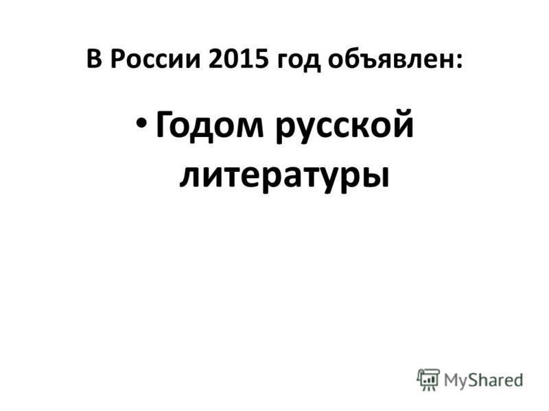 В России 2015 год объявлен: Годом русской литературы