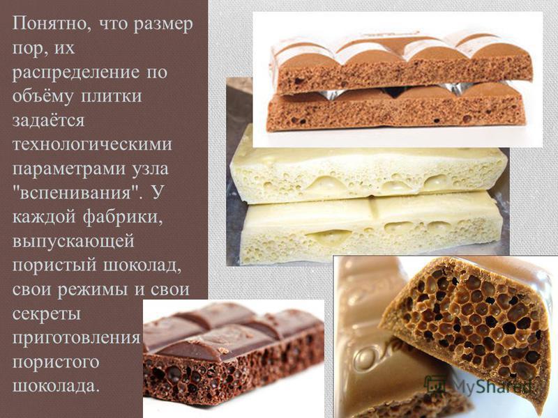 Понятно, что размер пор, их распределение по объёму плитки задаётся технологическими параметрами узла вспенивания. У каждой фабрики, выпускающей пористый шоколад, свои режимы и свои секреты приготовления пористого шоколада.