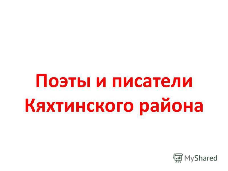 Поэты и писатели Кяхтинского района