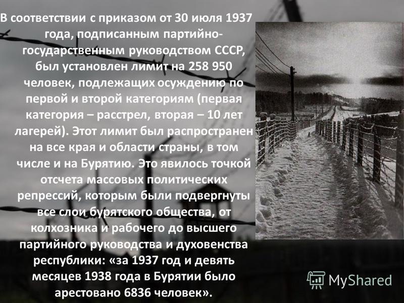 В соответствии с приказом от 30 июля 1937 года, подписанным партийно- государственным руководством СССР, был установлен лимит на 258 950 человек, подлежащих осуждению по первой и второй категориям (первая категория – расстрел, вторая – 10 лет лагерей