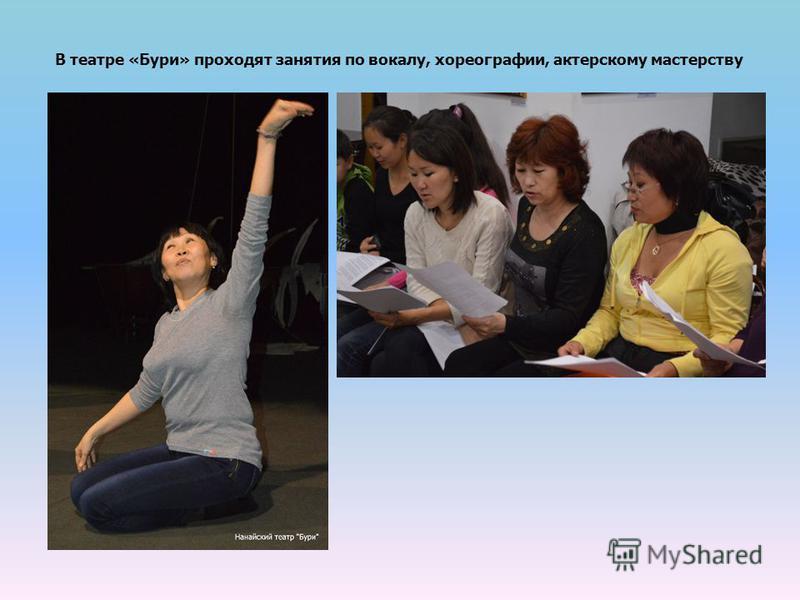 В театре «Бури» проходят занятия по вокалу, хореографии, актерскому мастерству