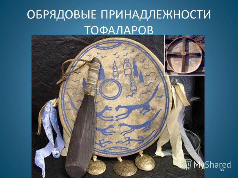 ОБРЯДОВЫЕ ПРИНАДЛЕЖНОСТИ ТОФАЛАРОВ 33