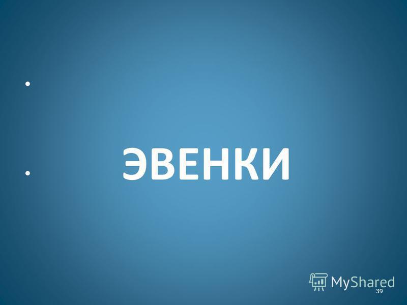 ЭВЕНКИ 39