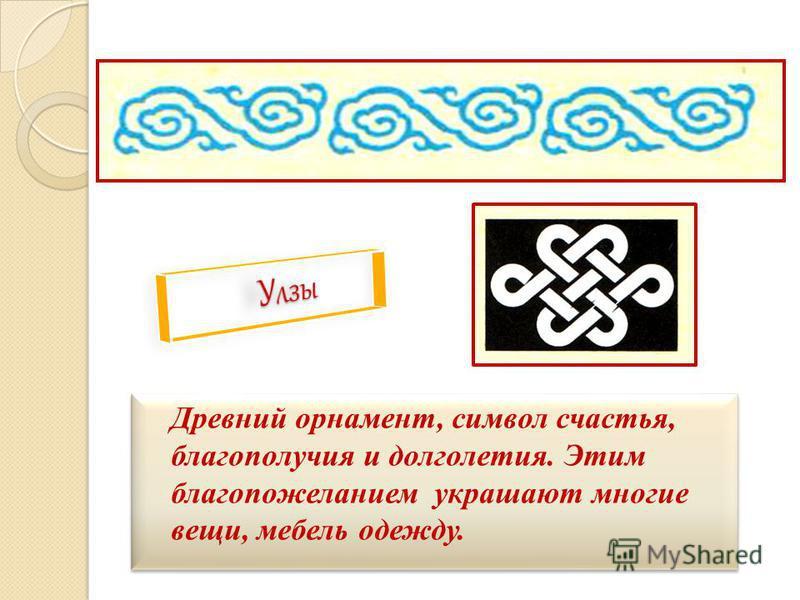 Древний орнамент, символ счастья, благополучия и долголетия. Этим благопожеланием украшают многие вещи, мебель одежду.