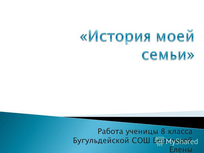 Работа ученицы 8 класса Бугульдейской СОШ Боргеевой Елены