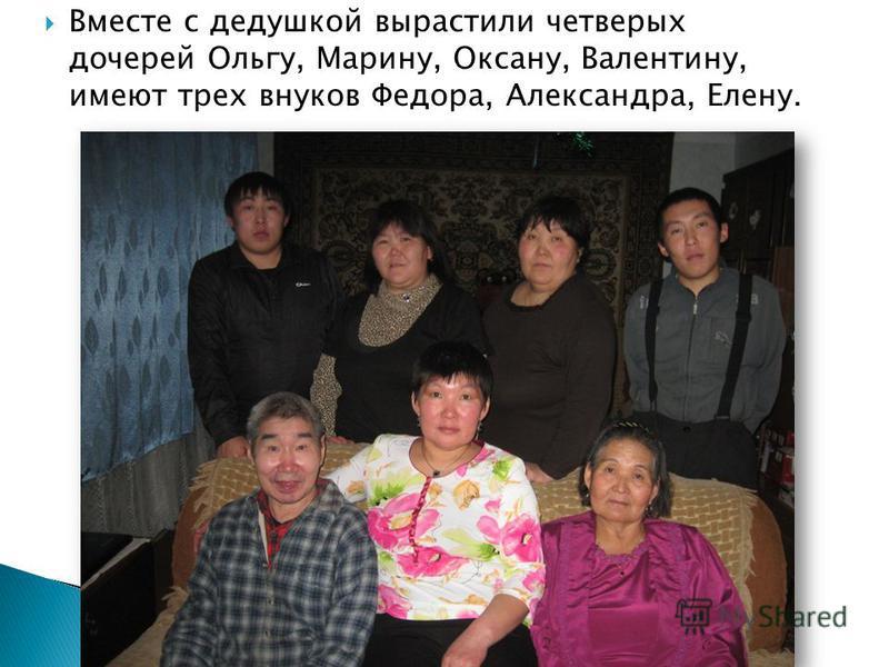 Вместе с дедушкой вырастили четверых дочерей Ольгу, Марину, Оксану, Валентину, имеют трех внуков Федора, Александра, Елену.
