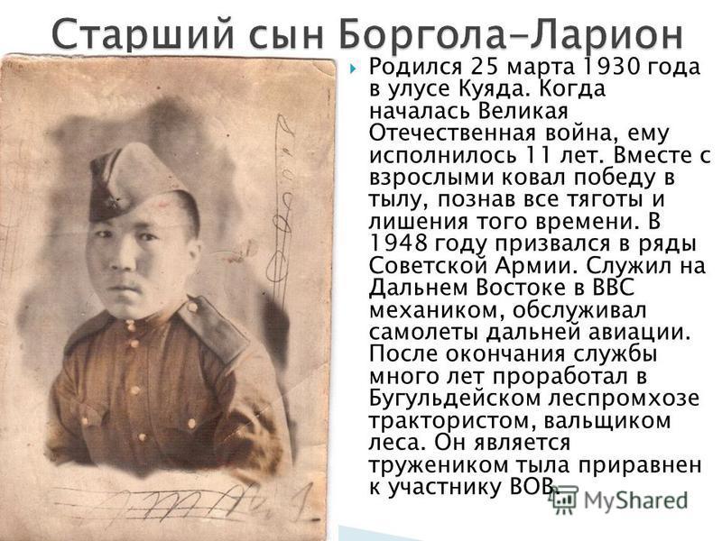 Родился 25 марта 1930 года в улусе Куяда. Когда началась Великая Отечественная война, ему исполнилось 11 лет. Вместе с взрослыми ковал победу в тылу, познав все тяготы и лишения того времени. В 1948 году призвался в ряды Советской Армии. Служил на Да
