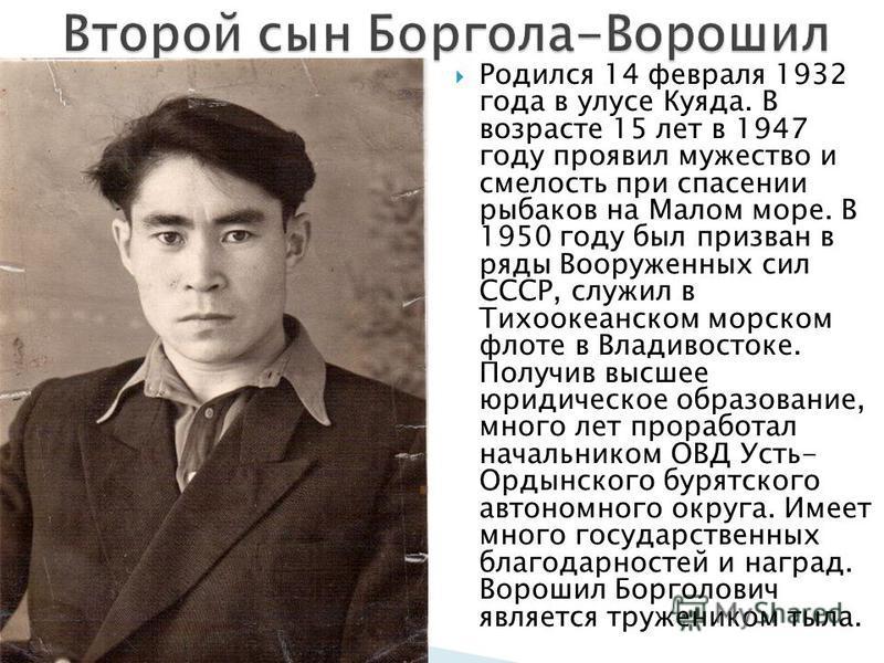 Родился 14 февраля 1932 года в улусе Куяда. В возрасте 15 лет в 1947 году проявил мужество и смелость при спасении рыбаков на Малом море. В 1950 году был призван в ряды Вооруженных сил СССР, служил в Тихоокеанском морском флоте в Владивостоке. Получи
