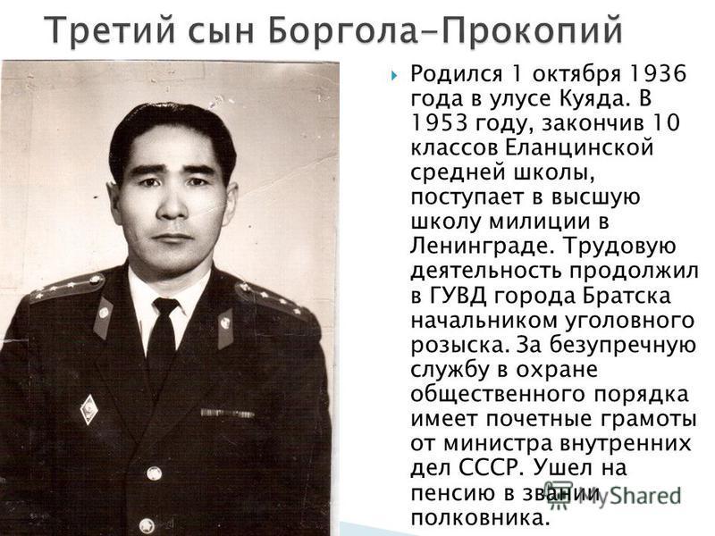 Родился 1 октября 1936 года в улусе Куяда. В 1953 году, закончив 10 классов Еланцинской средней школы, поступает в высшую школу милиции в Ленинграде. Трудовую деятельность продолжил в ГУВД города Братска начальником уголовного розыска. За безупречную