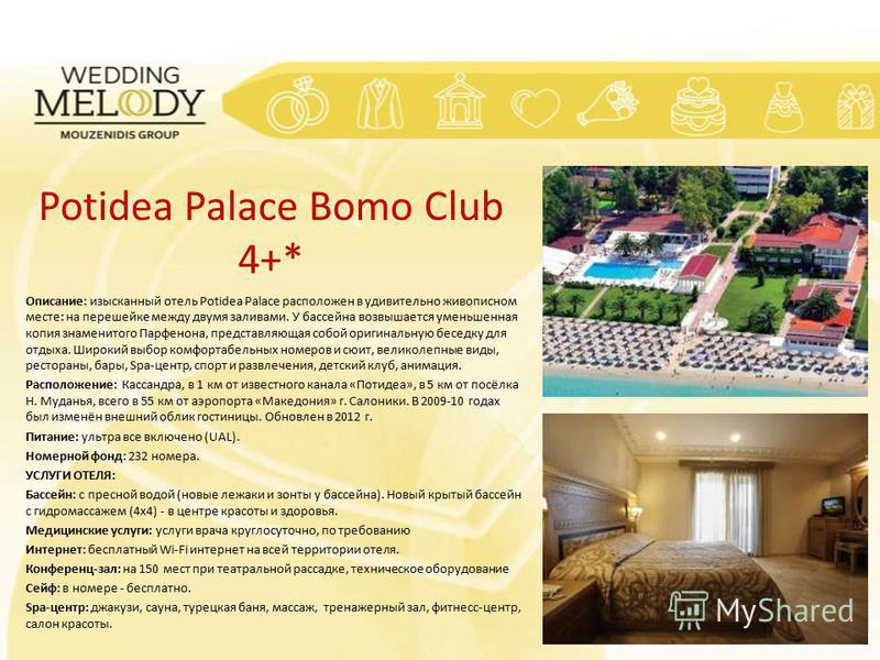 Potidea Palace Bomo Club 4+* Описание: изысканный отель Potidea Palace расположен в удивительно живописном месте: на перешейке между двумя заливами. У бассейна возвышается уменьшенная копия знаменитого Парфенона, представляющая собой оригинальную бес