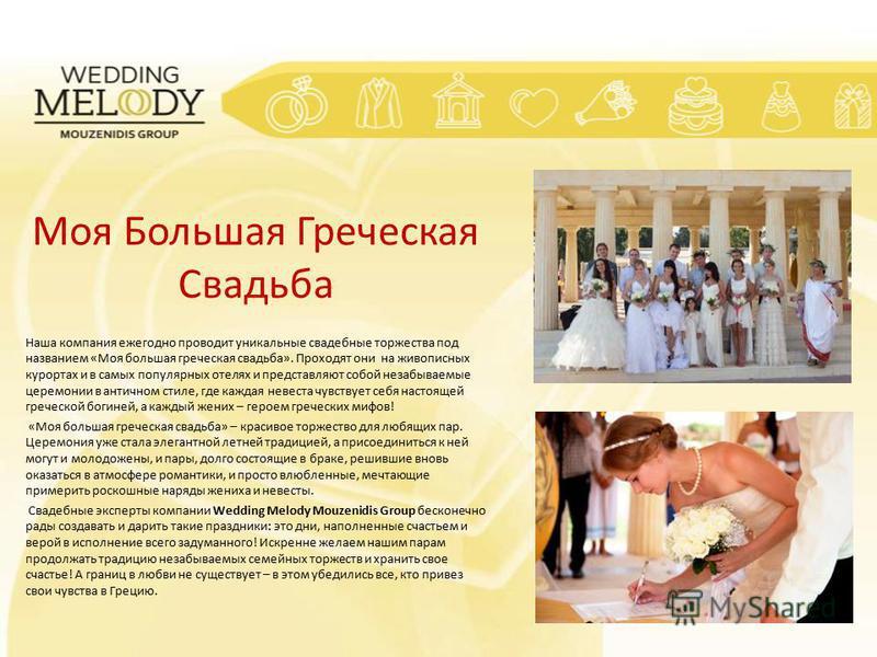 Моя Большая Греческая Свадьба Наша компания ежегодно проводит уникальные свадебные торжества под названием «Моя большая греческая свадьба». Проходят они на живописных курортах и в самых популярных отелях и представляют собой незабываемые церемонии в