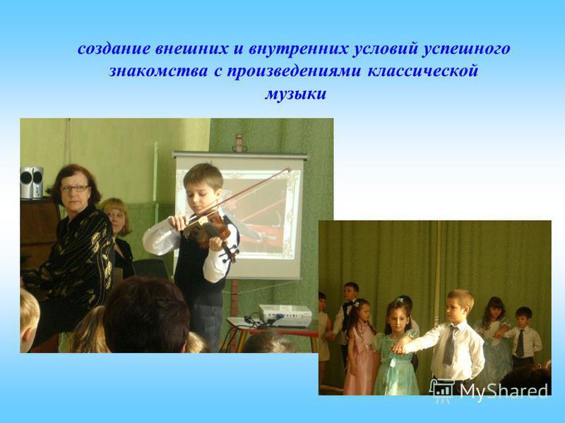 создание внешних и внутренних условий успешного знакомства с произведениями классической музыки
