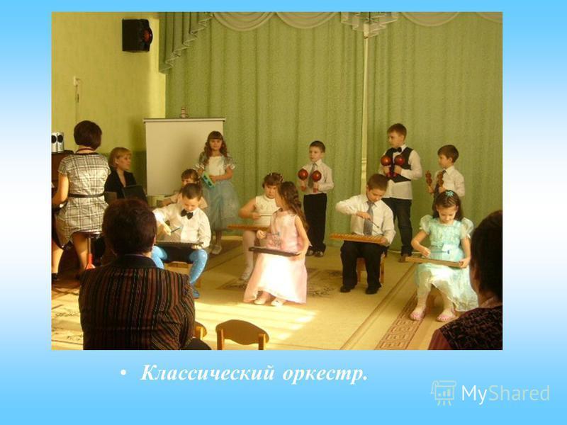 Классический оркестр.