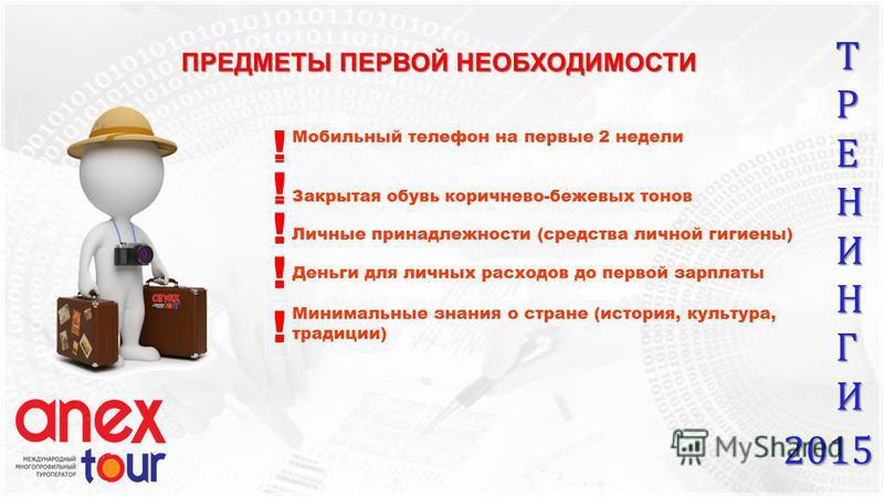 2015 ТРЕНИНГИТРЕНИНГИТРЕНИНГИТРЕНИНГИ РАЗМЕЩЕНИЕ (общежитие по 4 человека в комнате) ПИТАНИЕ (на экскурсиях, трансферах, в некоторых отелях) ОФОРМЛЕНИЕ ОФИЦИАЛЬНОГО РАЗРЕШЕНЯ НА РАБОТУ ТЕЛЕФОННАЯ СИМ-КАРТА (безлимитная внутри компании) ОПЛАЧИВАЕМЫЕ А