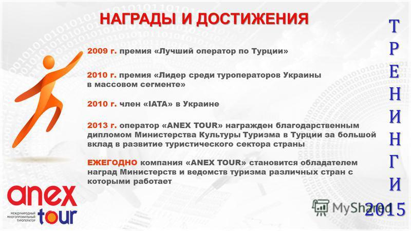 2015 ТРЕНИНГИТРЕНИНГИТРЕНИНГИТРЕНИНГИ «ANEX TOURISM GROUP» ТОВАРНЫЕ ЗНАКИ «ANEX TOUR» бренд одной из крупнейших в мире компаний, ведущих туристическую деятельность в странах СНГ, Греции, Египте, Испании, Марокко, ОАЭ, Тайланде и Турции «MAVIGOK» комп