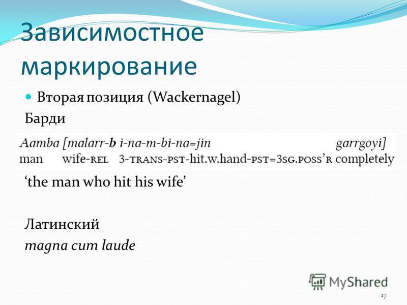 Зависимостное маркирование Вторая позиция (Wackernagel) Барди the man who hit his wife Латинский magna cum laude 17