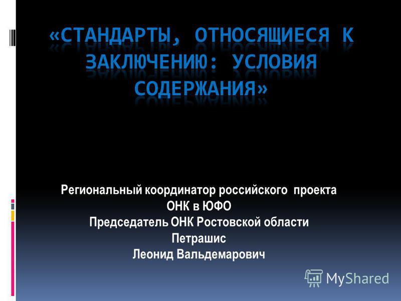 Региональный координатор российского проекта ОНК в ЮФО Председатель ОНК Ростовской области Петрашис Леонид Вальдемарович