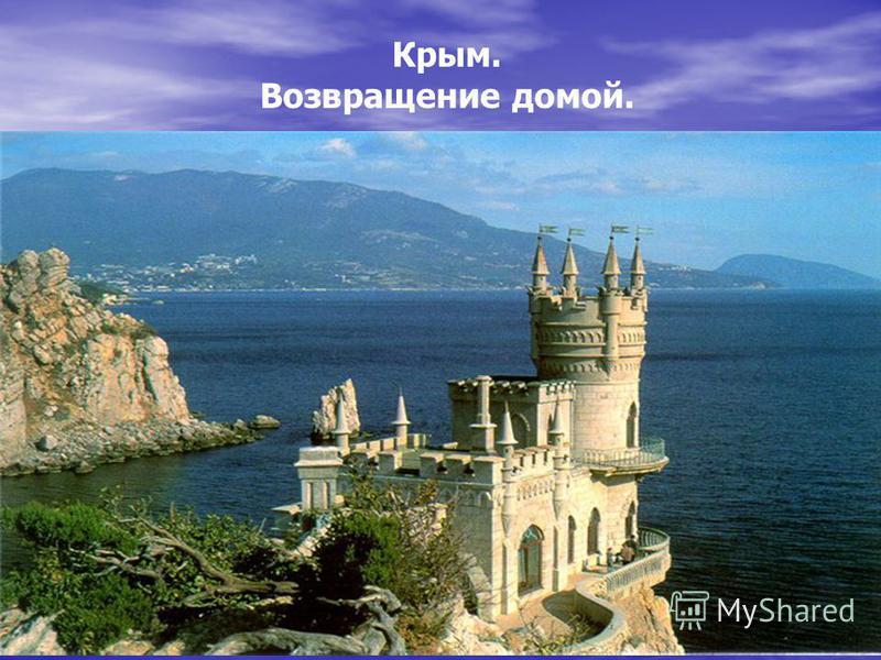 Крым. Возвращение домой.