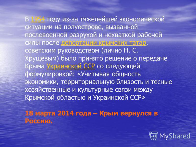 В 1954 году из-за тяжелейшей экономической ситуации на полуострове, вызванной послевоенной разрухой и нехваткой рабочей силы после депортации крымских татар, советским руководством (лично Н. С. Хрущевым) было принято решение о передаче Крыма Украинск