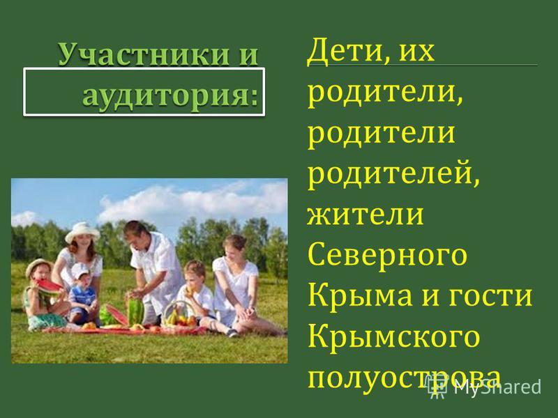 Дети, их родители, родители родителей, жители Северного Крыма и гости Крымского полуострова