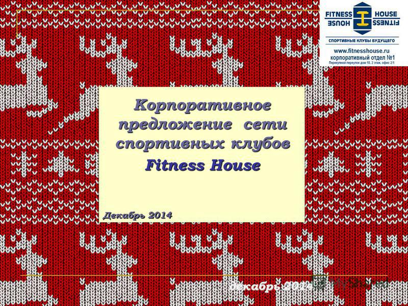 Корпоративное предложение сети спортивных клубов Fitness House Декабрь 2014 декабрь 2014