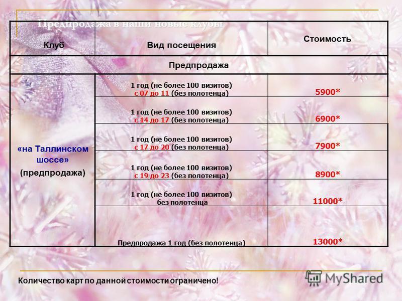 Предпродажа в наши новые клубы Клуб Вид посещения Стоимость Предпродажа «на Таллинском шоссе» (перепродажа) 1 год (не более 100 визитов) с 07 до 11 (без полотенца) 5900* 1 год (не более 100 визитов) с 14 до 17 (без полотенца) 6900* 1 год (не более 10